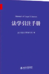 He Haibo: Creating the Blue Book of Citation for China