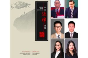 Stanford Law School – China Guiding Cases Project – Latest Issue Published