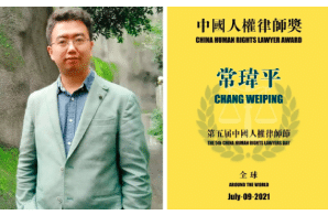 IAPL Monitoring Committee on Attacks on Lawyers: China: Acts of torture against detained rights lawyer Chang Weiping